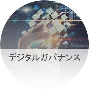 デジタルガバナンス