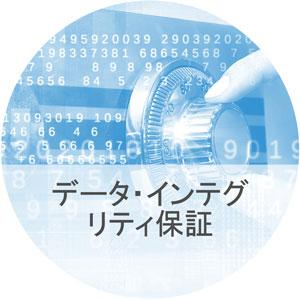 データ・インテグリティ保証