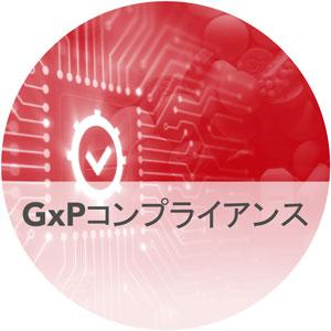 GxPコンプライアンス