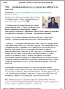 GMP News guidelines Francesco Amorosi PQE group Russia